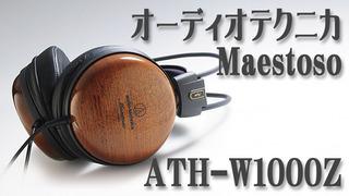 オーディオテクニカ ATH-W1000Z