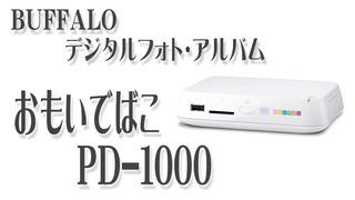 BUFFALO デジタルフォト・アルバム おもいでばこ PD-1000