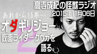 オダギリジョー 仮面ライダークウガ.jpg