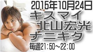 キスマイ 北山宏光 ナニキタ【2015年10月24日】.jpg