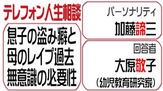 テレフォン人生相談2015-08-17