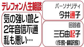 テレフォン人生相談2015-08-21.jpg