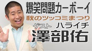 ハライチ 澤部佑.jpg