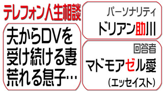 人生相談2015-08-11