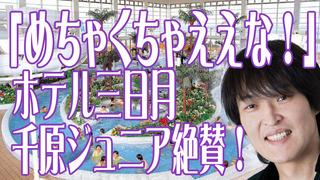 千原ジュニアがホテル三日月を満喫して絶賛.jpg