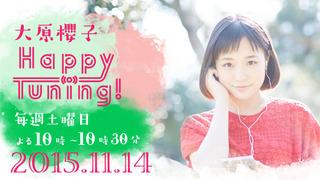 大原櫻子 Happy Tuning!【2015年11月14日】.jpg