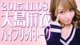 大島麻衣・ハイブリッドトーク【2015年11月08日】.jpg