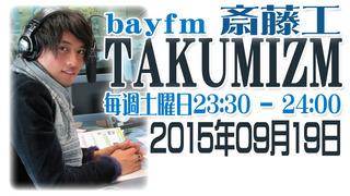 斎藤工 TAKUMIZM【2015年09月19日】.jpg