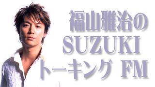 福山雅治のSUZUKI トーキング FM タイトル.jpg