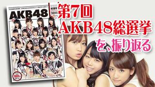 第7回AKB48総選挙 神7