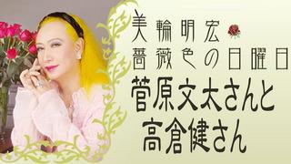 美輪明宏 薔薇色の日曜日 【2014年12月28日】
