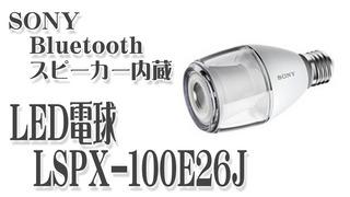 SONY Bluetoothスピーカー内蔵 LED電球 LSPX-100E26J