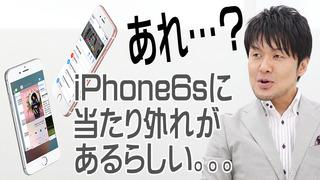 iPhone6s 当たり外れ.jpg